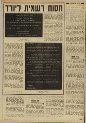 העולם הזה - גליון 2240 - 6 באוגוסט 1980 - עמוד 47 | מוווו שלבסון (המ שך מ ע מוד )45 שמכיר את המתרחש בתוככי פת״ח ו־אש״ף. התמונה המתקבלת מדברי עראפאת, והמסבירה את הסתירות הקודמות, היא >• ועידת פת״ח קיבלה רק מיסמך