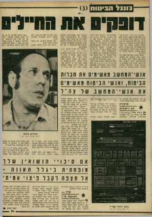 העולם הזה - גליון 2240 - 6 באוגוסט 1980 - עמוד 52 | נוינלה בי טו ח 3 ׳0 9 1 1 בוויכוח גין צה״ל וחברות־הבי־טוח נפגעו אנשי־הצבא. אלפים מהם שילמו חודשים רבים סכומים מיותרים, ורק חלק קטן מהם ידע זאת, וביקש לתקן את