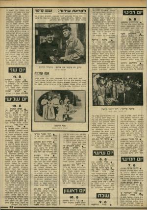 העולם הזה - גליון 2240 - 6 באוגוסט 1980 - עמוד 56 | יום רביעי • שירוויזיון (כצבע) 5.30 שידור חוזר של מו- פע־בידור, בהשתתפות עופרה חזה, דודו דותן, להקת הכל עובר חביבי, הגשש החיוור ו עוד אמנים רבים. והכו־חידושים