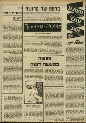 העולם הזה - גליון 2240 - 6 באוגוסט 1980 - עמוד 58 | בוסט של קדושה ברטט של קדושה אני דופק במקשי מבונת הכתיבה, והאותיות מופיעות על הנייר כשהילה זוהרת מכרכרת סביב ראשן. הוא עשה זאת, האיש הישר הזה, האיש האציל הזה,