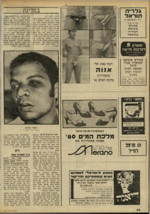 העולם הזה - גליון 2240 - 6 באוגוסט 1980 - עמוד 59 | במדינה גלריה חוראל (המשך מעמוד )50 זה מעיד על כך שהמישטרה מנסה לסגור את העניין. מהדברים ש אמרו השוטרים לנחמיה עולה שהם מחפשים עילה למעשיהם בדמות עבירת תנועה