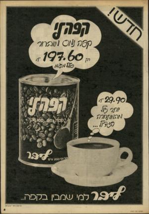 העולם הזה - גליון 2240 - 6 באוגוסט 1980 - עמוד 6 | רסום 1ימר יטקבסון ה עו ל ם הז ה