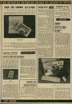העולם הזה - גליון 2240 - 6 באוגוסט 1980 - עמוד 62 | גברים! לא לגברים! לא לגברים! לא לגברים! לא לגברים! לא לו א־פח־פו אולימפיאדה ברוסיה המעשירה, נושעים שלושה ברכבת לאוזבקיסתאן. אחד מהם נאנח לפתע אנחה קורעת- השני
