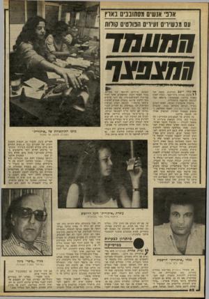 העולם הזה - גליון 2240 - 6 באוגוסט 1980 - עמוד 63 | אדני אנשים מסתובבים בארץ עם מנשירים זעירים הנסים קולות חחעמד 11מצפצף ו * .י ו; 0י ^ *י י!י! ייין״*ייי ; ו ן*] קהל יושב בקולנוע. בקטע הכי י •׳ מותח, מכיוון