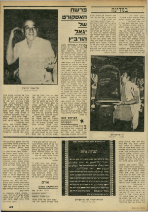 העולם הזה - גליון 2240 - 6 באוגוסט 1980 - עמוד 64 | בתוך המכונית הקטנה ישבו שניים: שר־האוצר, יגאל הורביץ ונהגו. במעלה הקסטל נם־ תהו חלונותיה של האסקורט. … הנהג כיבה את מיזוג־האוויר שבה והוא והשר פת חו את