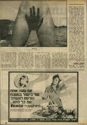העולם הזה - גליון 2240 - 6 באוגוסט 1980 - עמוד 68 | הוא מדבר שש שפות, קורא את כתבי גדולי הוגי־הדעות, ומעריץ בעיקר את ו אן־גו ף. דמותו ה טראגית של הצייר שחייו היו רצופי סבל, היא סמל עבורו, ומעודדת אותו שלא