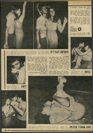 העולם הזה - גליון 2240 - 6 באוגוסט 1980 - עמוד 70 | הזוכה. הפרס המובטח: כרטיס-טיסה ל אתונה. התחרות נמשכה לא פחות משלוש והצי שעות. הזוגות עמדו, ישבו או שכבו על הבמה, והתנשקו לעיני הקהל, לאור הזרקורים. האמרגן