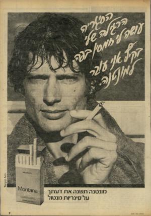 העולם הזה - גליון 2240 - 6 באוגוסט 1980 - עמוד 8 | מונטנה ת שנה אתדעתן על סיגריות מנטול ה עו ל ם הז ה