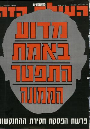 העולם הזה - גליון 2241 - 13 באוגוסט 1980