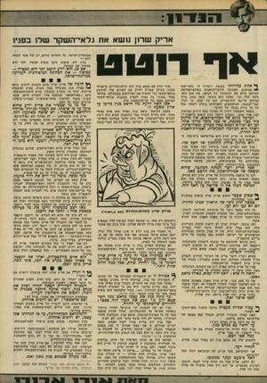 העולם הזה - גליון 2242 - 20 באוגוסט 1980 - עמוד 27 | לכן כל הופעה טלוויזיונית של אריק שרון היא חווייה. … הלכיו של אריק שרון אינם מובנים לרבים. … מבחינה זו, אריק שרון הוא פוליטיקאי ביש־מזל.