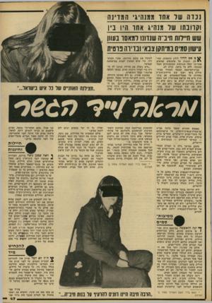 העולם הזה - גליון 2242 - 20 באוגוסט 1980 - עמוד 47 | יצר מתחים וגרם להן ואליו, כל זה לעשן סמים … במהלך המישפט התגלה כי היא נהגה להזמין לדירתה חיילות, חיילים ואזרחים למסיבות־סמים, ואף להשפיע עליהם לרכוש סמים