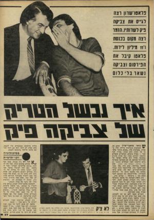 העולם הזה - גליון 2243 - 27 באוגוסט 1980 - עמוד 37 | אולם עיקר גאוותו של פלאטו היתה על הרכישה הצפוייה: אליל־הנוער, ומי שנחשב לזמר הפופ מם׳ 1בישראל — צביקה פיק.