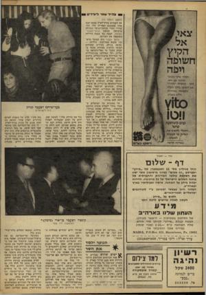 העולם הזה - גליון 2243 - 27 באוגוסט 1980 - עמוד 74 | ואלוף רחבעם זאבי. אביזרי חיים יסודיים במולדת ה חדשה.