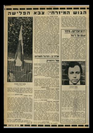 העולם הזה - גליון 2244 - 3 בספטמבר 1980 - עמוד 18 | הגוש המי זרחי: צבא בשעת כתיבת שורות אלה, נראית פלישה סובייטית לפולין כאפשרות די קלושה. מנהיגי ברית־ה,מועצות ערים לעובדה שהתערבות צבאית בפולין מהווה מירשם