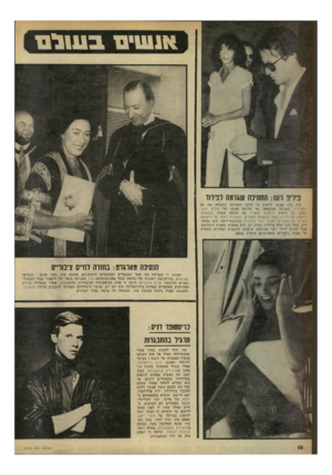 העולם הזה - גליון 2244 - 3 בספטמבר 1980 - עמוד 19 | 11*1 1 1 .ב שני ם . סוף סוף אפשר לראות מי היתה החתיכה ששברה את גב קארולין, הנסיכה ממונאקו, מי שהיתר, אשתו של פיליפ דונו. ובכן, כך נראית ג׳יאננה פאצ׳יו בת התשע