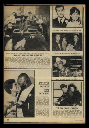 העולם הזה - גליון 2244 - 3 בספטמבר 1980 - עמוד 20 | טוני קר טיס עם אשתו לסלי ושניים מילדיהם כריסטין קאופמן (על המכונית, משמאל) בעלה הנוכחי ושתי בנותיה מקר טיס טוני קוטיס: רע1ד 0לא אפקיר את ביות״ מה שמתרחש על דפי