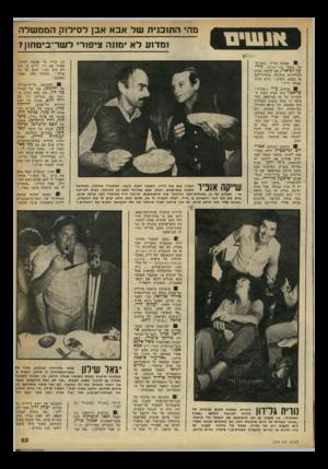 העולם הזה - גליון 2244 - 3 בספטמבר 1980 - עמוד 24 | 1באותו עניין: כשניש אל מנהל קול־ישראל, גידי עץ לכ־ארי, אם לדעתו תהיה הטלוויזיה החדשה בשחור־לבן או בצבע, השיב :״היא תהיה בצבע ורוד.״ ׳ 0התובע עוזי (״סבריך)
