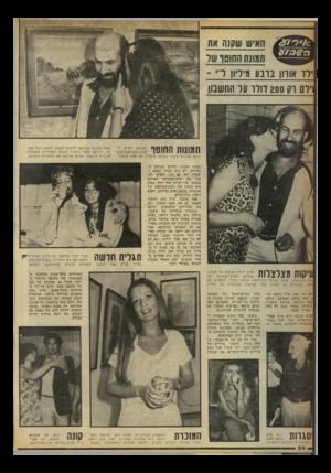 העולם הזה - גליון 2244 - 3 בספטמבר 1980 - עמוד 25 | רד אווון 1ו1ע מיליון די׳ ־ יילם רק 200 דולר על החשבון תמונות החוטר נראה אלברט סיבוני בשיחה עיסקית עם אחת מהמה־ | 1י 1ך י \ 1 ¥1 0 1ל ) 11 *1 >1מבין ד דיו הרבים