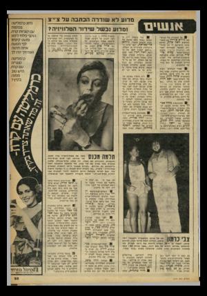 העולם הזה - גליון 2244 - 3 בספטמבר 1980 - עמוד 26 | אנשים ! 8אל הסטודיו של הגרפי קאי גיורא אוריין בא במאי- הסרטים יואל שרון, וביקש ממנו שישרטט לו זוג תחתו נים. מסתבר שבסירטו האח רון, במיקבות הר־סיני, מופיע
