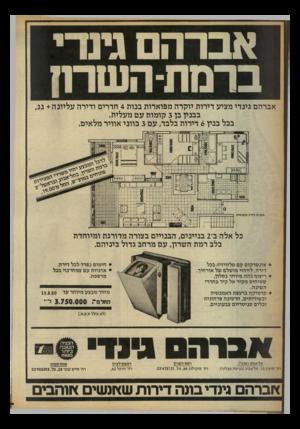 העולם הזה - גליון 2244 - 3 בספטמבר 1980 - עמוד 27 | אברה מ די ברמת-השרת אברהם גינדי מציע דירות יוקרה מפוארות בנות 4חדרים ודירה עליונה +גג, בבנק בן 3קומות עם מעלית. בבל בנין 6דירות בלבד, עם 3כווני אוויר מלאים.