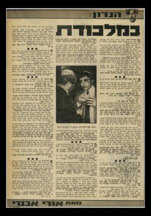 העולם הזה - גליון 2244 - 3 בספטמבר 1980 - עמוד 28 | מיפלגתיים. הוא זוכה במישפט מפני שהעד העיקרי סירב להעיד נגדו. הדכר לא הזיק לקאריירה שלו. להיפך : לאחר מכן עלה מדרגת סגן־שר לדרגת שר. משלת־רבין נפלה ביגלל עניין