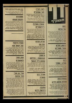העולם הזה - גליון 2244 - 3 בספטמבר 1980 - עמוד 31 | תוך שבועיים ח״כ יצחק רבין עומד להכריז על התמודדותו על תפקיד מועמד מיפלגת־העכודה לראשות .הממשלה מיד אחרי ראש־יהשנה, ולכל המאוחר בעוד שבועיים. י *יגינן י ך נראה