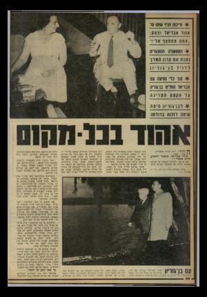העולם הזה - גליון 2244 - 3 בספטמבר 1980 - עמוד 35 | * א״נמן הגיף שוטו על אהוד אבויאר וצעק: ..אתה עחחאך אוי ר העעשרה ההו 1גוית נתנה את קרון המרו רוויוגן ־ ג 1ו ¥חוו נוי נסיעה עם אנויאר החרים נוגוויון ער הקמח !המו