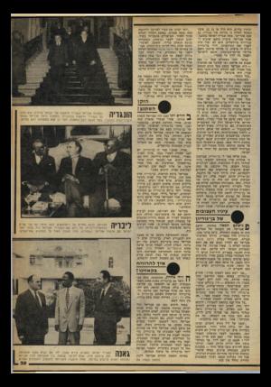 העולם הזה - גליון 2244 - 3 בספטמבר 1980 - עמוד 36 | ונותרו בחיים. הוא ד,יה יאז בן ,22 עובד המוסד לעליה ב׳ בווינה עיר מגוריו 22 . שנה אחר־כך, פתח שגריר ישראל בקונגו, אהוד אבריאל, מיברק מוצפן שהגיע ל שגרירות