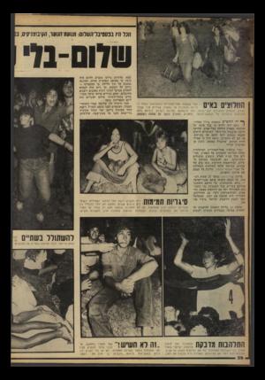 העולם הזה - גליון 2244 - 3 בספטמבר 1980 - עמוד 37 | הכל היו בפססיבדהשלום: תנועת־הנועד, הקיבוצניקים, נ! ש7ום־ב7י החלוצים באים כבר בשעות אחר־הצהריים המוקדמות החלה הזרימה ההמונית אל הפארק. צעירים מכל קצות״ הארץ.