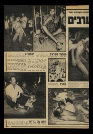 העולם הזה - גליון 2244 - 3 בספטמבר 1980 - עמוד 38 | !שכונות ־ חוץ מהנוער העובי !רבי מאחור־ השוגים צעיר יושב בין סורגי ה־מישטרה, שהוצבו מסביב לבמה בפארק. היו כאלה שהסתפקו בצפייה באמניס, מבלי לרקוד. | 7 0חו 1