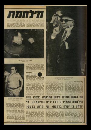 העולם הזה - גליון 2244 - 3 בספטמבר 1980 - עמוד 41 | זמישטרה בתקופה הקצרה בה היה ספיר מפכ״ל, ביניהם הביזיון הנורא וה- נימגומים שבאו אחרי חטיפת הילד אורון ירדן, עירערו במידת-מה את ביטחונו של בורג שהוא עשה נכון