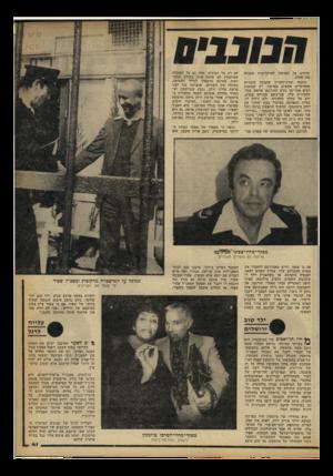 העולם הזה - גליון 2244 - 3 בספטמבר 1980 - עמוד 42 | חנונבים והודיע על הפרשה לפרקליטות שסגרה את התיק. הוקמה ועדת־חקירה שקבעה ששניים מהחוקרים אשמים בפרשה. רק שבועות רבים אחר־כך נודע לתורגמן שראש ענף- החקירות שלו,