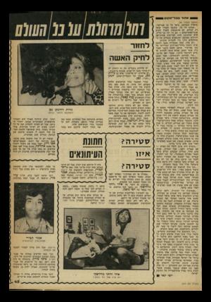 העולם הזה - גליון 2244 - 3 בספטמבר 1980 - עמוד 44 | א הוד בל־י מקום (המשך מעמוד )38 מהארץ הכבושה. סיפר על כך אבריאל: ״עמדנו על כך, שתומס וחבריו יביאו רק יהודים. לא שהתנגדנו להציל יוונים אנטי־פאשיסטים — הם היו