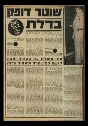 העולם הזה - גליון 2244 - 3 בספטמבר 1980 - עמוד 45 | טו טו דובון מדור להבהרת זכויותיו המישפטיות שד האזרה. אין המדור מתיימר לתת יעוץ מישפטי ־ספציפי. וככל מקרה יתכנו הכדדים ושינויים כגלל שוני העוכדות. המדור מנתח את