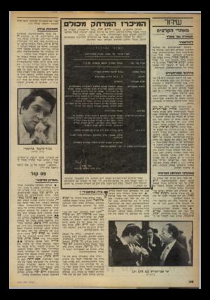 העולם הזה - גליון 2244 - 3 בספטמבר 1980 - עמוד 47 | שיחר המיכר! ה מר תק מסלם ההודעה הלאקונית, שנמסרה לחיים יבין, בדבר אי-אפשרות להאריך את מינויו כמנהל מחלקת־החדשות, זירזה את פירסום המיכרז למישרת מנהל מחלקת-