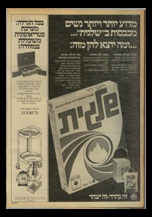 העולם הזה - גליון 2244 - 3 בספטמבר 1980 - עמוד 49 | מדוע יותר ויותר נשים מכבסות ב״שלגית״... ומה יוצא להן מזה: כביסה מבהיקה במיוחד. ״שלגית׳׳ היא אבקת הכביסה היעילה ביותר שאת יכולה להשיג כיום: יש בה ״ 400/חומרים