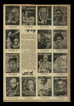 העולם הזה - גליון 2244 - 3 בספטמבר 1980 - עמוד 5 | אחד מהם הוצא להורג (אדולף אייכמן) ,אחד התאבד (רוברט סובלן), אחד נהרג בקרב (אריק רגב) ,ואחד נרצח (ישראל קסטנר) .השאר מתו מוות טיבעי, רובם בשיבה טובה.