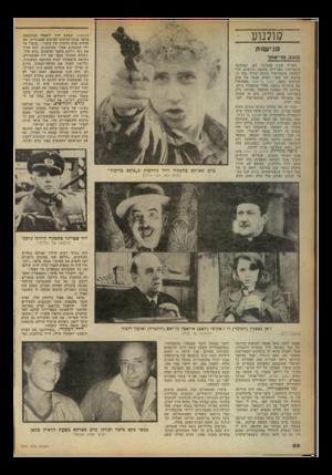 העולם הזה - גליון 2244 - 3 בספטמבר 1980 - עמוד 51 | קולנוע ׳ חלומות, שמצא דרך להפצה מצומצמת בלבד בבתי-קולנוע לסרטים אמנותיים. ואז הדליק אותו הרעיון של טופור :״סיפור על ילד המשתגע אחרי מערבונים. הוא מכיר את ג׳סי