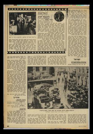 העולם הזה - גליון 2244 - 3 בספטמבר 1980 - עמוד 52 | שנראה יהודי לפי מיטב המסורת. על־פי הרעיון הטיפשי שעליו חר עם עיניים כהות. אך חנים, וראיתי את ברט, חשבתי בלבי: הרי הוא נראה בדיוק כמו דויד המקורי. תלתלים