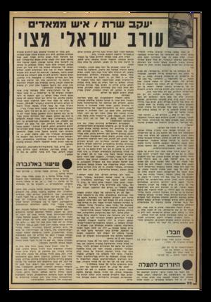 העולם הזה - גליון 2244 - 3 בספטמבר 1980 - עמוד 53 | עקב שרת /איש ממאדים עורב ׳שואל׳ מצו׳ יש אולי משום סתירה פנימית בנסיון להאדיר באופן הגיוני את חשיבותה של האי-שפיות שבמעשה הציוני. נסיון ממין זה עשה באחרונה יעקב