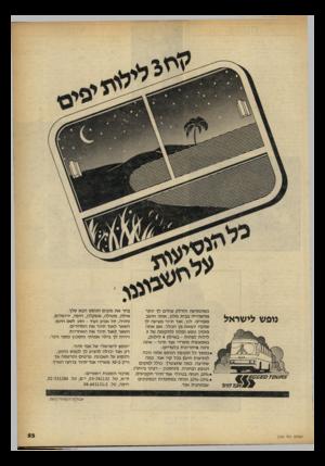 העולם הזה - גליון 2244 - 3 בספטמבר 1980 - עמוד 54 | נופש לישראל 2 3 5 5 7 7276^5 7 ׳׳/7 7 7 x 2 9 כשהנסיעה והדלק עולים לך יותר מהשהייה בבית מלון, אתה חושב פעמיים. לכן, אגד תיור מציעה לך עסקה יוצאת מן הכלל: אם