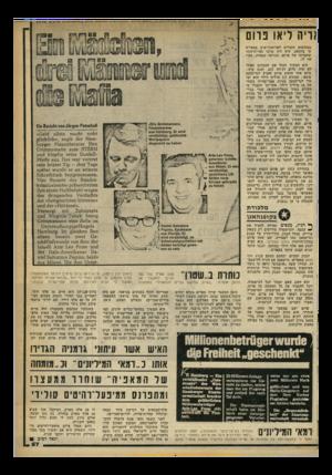 העולם הזה - גליון 2244 - 3 בספטמבר 1980 - עמוד 58 | וויה ליאו פרום במטוסים שכורים לארוחות־ערב בפאריס או בווגאס. הוא היה מוקף נערות־זוהר שחברתו של פרום, מוניקה קספרק, הביאה הוא המשיך לנהל את העסקים כאילו לא קרה