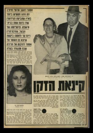 העולם הזה - גליון 2244 - 3 בספטמבר 1980 - עמוד 61 | אסתר ויעקב ס וו ס׳(מימי!) 1הם הזוג הקשיש ביותו בא וץ שתביעת הגירושין שדו נחנה עתה בבית־מי שבט. ב וקד טחו שר הבער, עוונת^הוין וינה קו(למטה) ביקשה שיוצא צו האוטו
