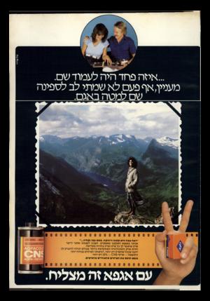 העולם הזה - גליון 2244 - 3 בספטמבר 1980 - עמוד 62 | ט ל־ א רויו ״ראה כמה היא קטנה ורחוקה. ממש כמו נקודה...״ אנחנו באגפא השקענו מאמצים. הצבנו לעצמנו אתגר לייצר סרט שישמר לך כל פרט ופרט בחדות מפליאה. חדות שרק