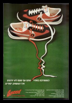 העולם הזה - גליון 2244 - 3 בספטמבר 1980 - עמוד 63 | איך המשחק יסתיים בספיד־נעל הספורט המהפכנית החד שה- אתם מרגישים אחרת. אתם נראים אחרת. כי ספיד היא המילה האחרונה בעיצוב נעלי ספורט. דגמי הומש והעור, הגזרה