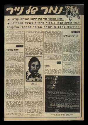 העולם הזה - גליון 2244 - 3 בספטמבר 1980 - עמוד 69 | חרוזיו של בנאי הינם דוגמה לתיס־מונת פולקלוריסטית מסויימת, שהביאה בימים אלה את מלך מרוקאי אל קרשי התיאטרון הלאומי, מבלי שיהיה ראוי להיות מוצג אפילו בתיאטרון