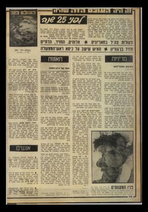 העולם הזה - גליון 2244 - 3 בספטמבר 1980 - עמוד 71 | כתבה שלישית בשם ״וואמפייר 0147 מבקר בכרמיה״ תיארה את הפלתו של מטוס מצרי בקיבוץ כרמיה, מבגכול רצועת־עזה. … בעלי פניו המעוותים דיעה צלולה הבינו, שיש רק שתי דר