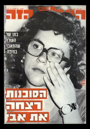 העולם הזה - גליון 2244 - 3 בספטמבר 1980 - עמוד 73 |