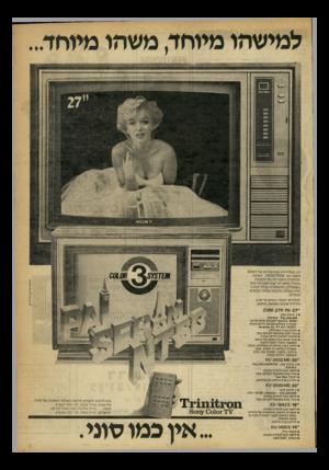 העולם הזה - גליון 2244 - 3 בספטמבר 1980 - עמוד 8 | למישהו מיוחד, משהו מיוחד... *82281 כרסום 0י(יל|,רכאלטירא* רק בטלויזיות הציבעוניות שלץ\1ז 50 תמצא את 811^17801\1ד, השיטה הבלעדית המקרינה את התמונה בעזרת תותח
