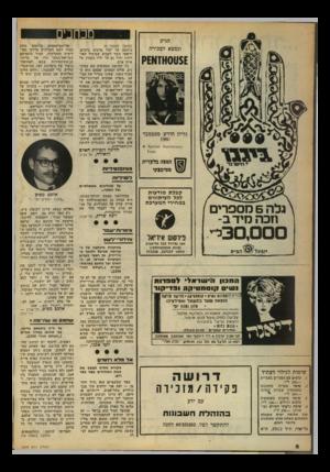 העולם הזה - גליון 2244 - 3 בספטמבר 1980 - עמוד 9 | ן011 מכח כי ם הגיע ונמצא למכירה 5£וו0ווזו£1ק גליון חודש ספטמבר 1980 8317־61ז\1תמ^ 8^601211 158116. הפצה בלעדית סטימצקי *גז׳ 111ג ד (המשך מעמוד )6 נרכשה על יסוד